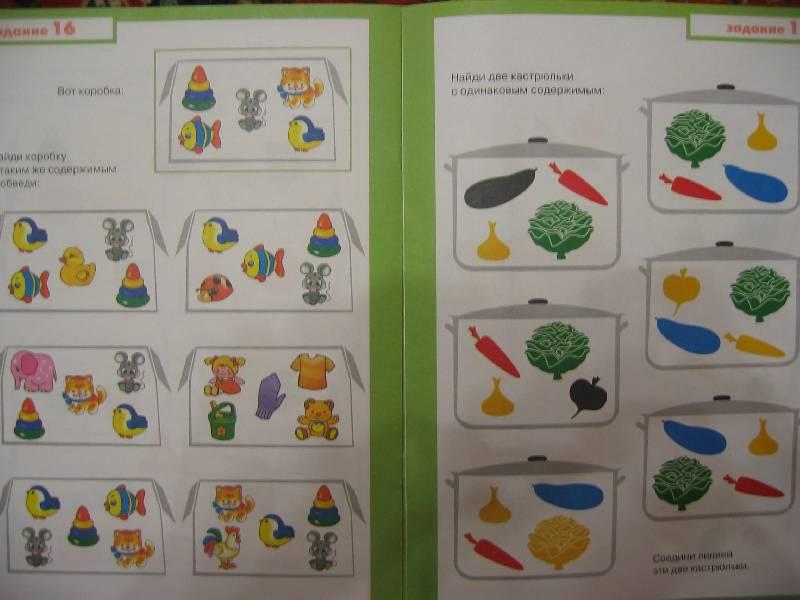 Иллюстрация 1 из 3 для Мешки, кастрюли. Сравнение множеств (2-4 года)   Лабиринт - книги. Источник: Е.  Анна В.