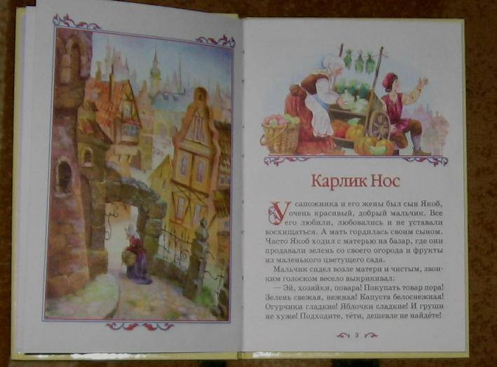 Иллюстрация 1 из 8 для Сказки Гауфа - Вильгельм Гауф | Лабиринт - книги. Источник: акка