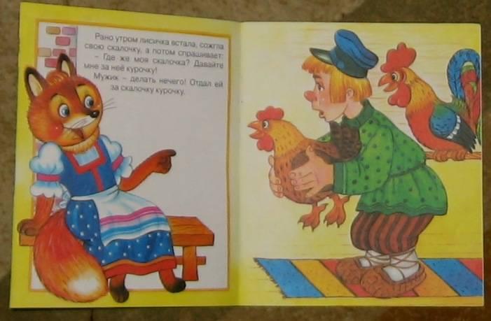 Иллюстрация 1 из 7 для Лисичка со скалочкой | Лабиринт - книги. Источник: акка