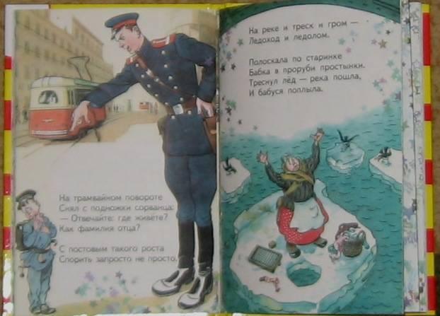 Иллюстрация 1 из 15 для Дядя Степа - Сергей Михалков   Лабиринт - книги. Источник: акка