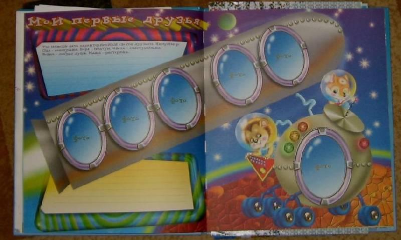 Иллюстрация 1 из 5 для Мой детский сад (мишка с пирамидкой) | Лабиринт - сувениры. Источник: акка