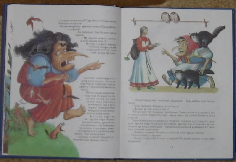 Иллюстрация 1 из 8 для Русские волшебные сказки   Лабиринт - книги. Источник: акка