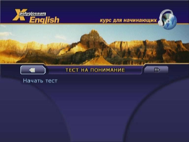 Иллюстрация 1 из 5 для X-Polyglossum English. Курс для начинающих. Грамматика, аудирование и тесты на понимание (Инт. DVD) | Лабиринт - софт. Источник: С  М В