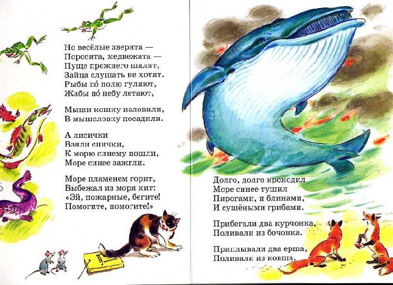 Корней Чуковский Стихотворение Путаница