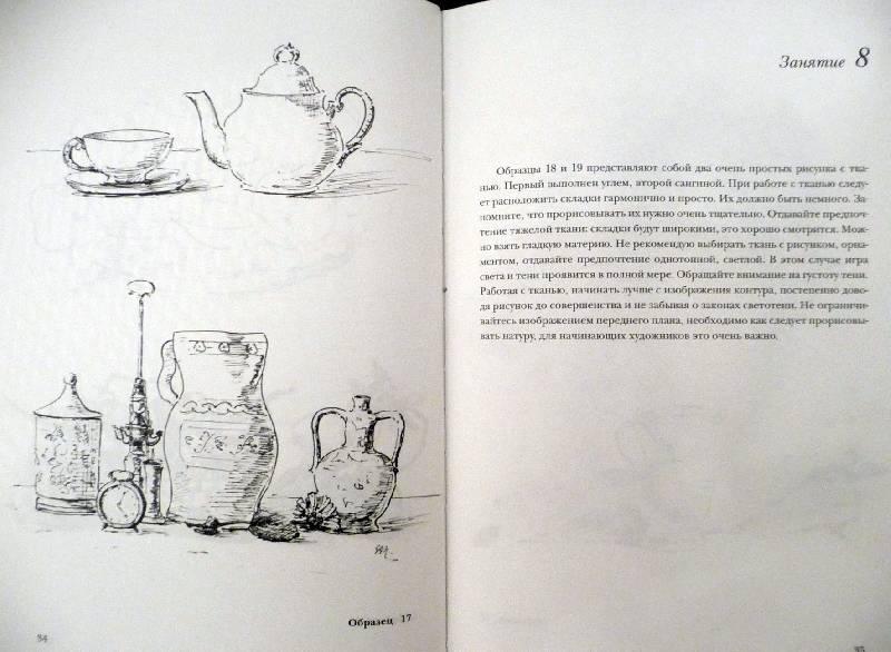 Иллюстрация 1 из 5 для Школа рисунка - Г. Никодеми | Лабиринт - книги. Источник: Eva