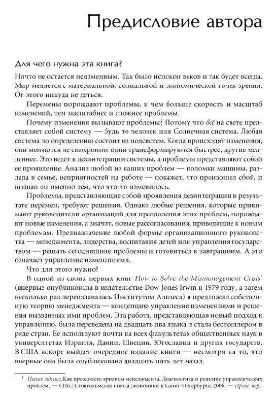 Иллюстрация 1 из 12 для Идеальный руководитель: Почему им нельзя стать и что из этого следует (+DVD) - Ицхак Адизес | Лабиринт - книги. Источник: vybegasha