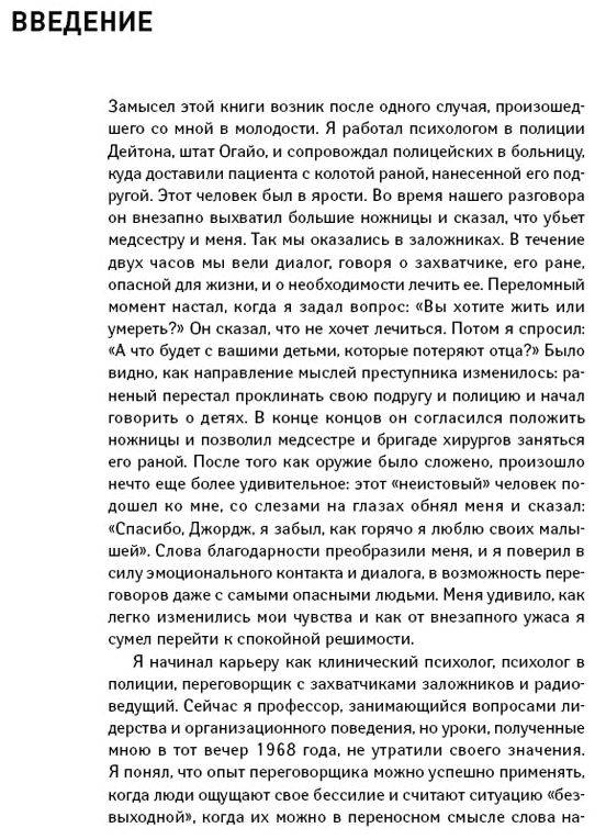 Иллюстрация 1 из 4 для Не стать заложником: Сохранить самообладание и убедить оппонента - Джордж Колризер | Лабиринт - книги. Источник: vybegasha