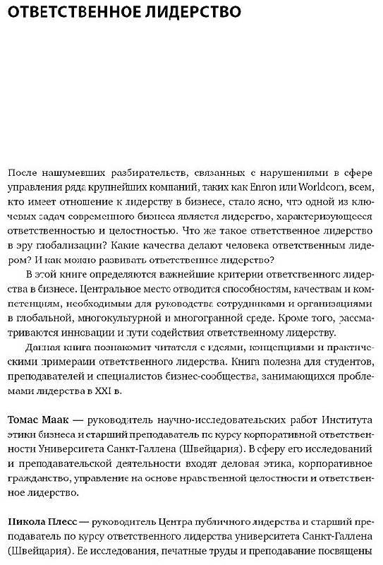 Иллюстрация 1 из 13 для Ответственное лидерство - Маак, Плесс | Лабиринт - книги. Источник: vybegasha