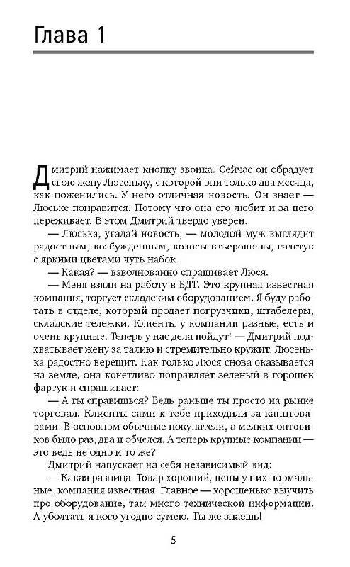 Иллюстрация 1 из 17 для Продажи на взлете - Ася Барышева | Лабиринт - книги. Источник: vybegasha