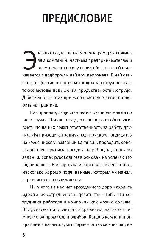 Иллюстрация 1 из 4 для Искусственный отбор: 21 способ решения кадрового вопроса - Брайан Трейси | Лабиринт - книги. Источник: vybegasha