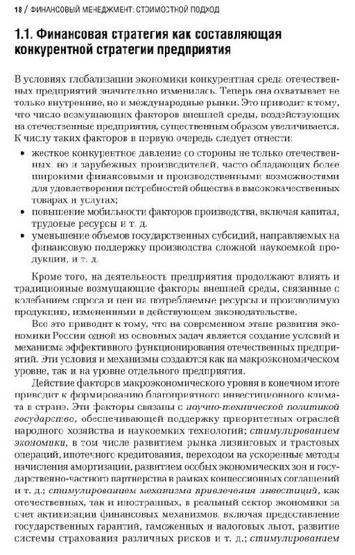 Иллюстрация 1 из 3 для Финансовый менеджмент: стоимостной подход - Иванов, Баранов | Лабиринт - книги. Источник: vybegasha