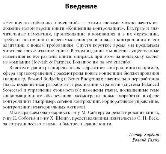 Иллюстрация 1 из 12 для Концепция контроллинга: Управленческий учет. Система отчетности. Бюджетирование | Лабиринт - книги. Источник: vybegasha