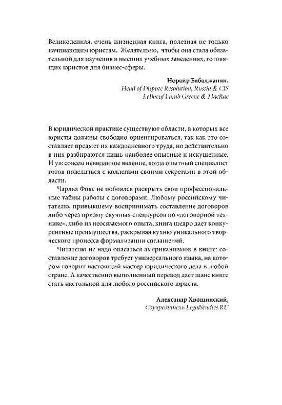 Иллюстрация 1 из 5 для Составление договоров: чему не учат студентов - Чарльз Фокс | Лабиринт - книги. Источник: vybegasha