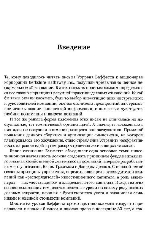Иллюстрация 1 из 5 для Эссе об инвестициях, корпоративных финансах и управлении компаниями - Уоррен Баффетт | Лабиринт - книги. Источник: vybegasha