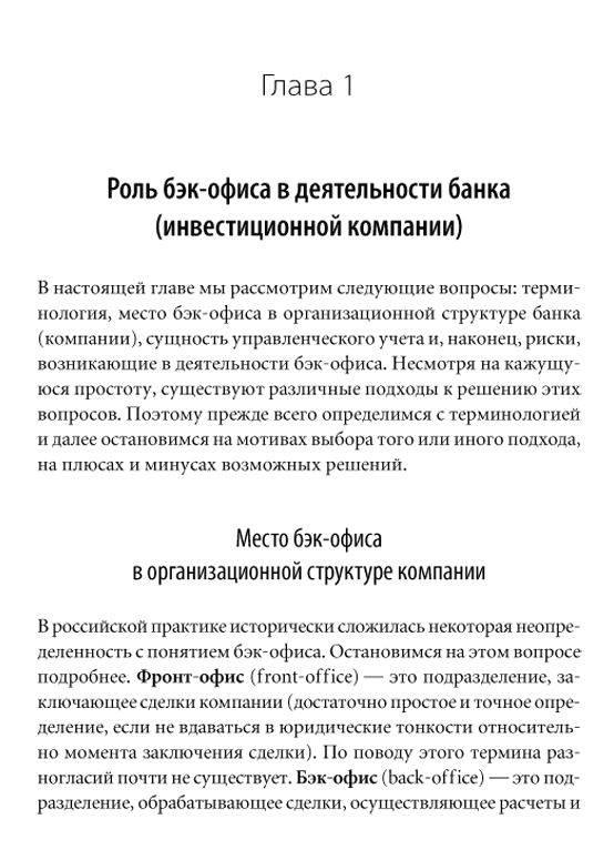 Иллюстрация 1 из 5 для Бэк-офис операций с ценными бумагами в банке и инвестиционной компании - Юрий Юфряков | Лабиринт - книги. Источник: vybegasha