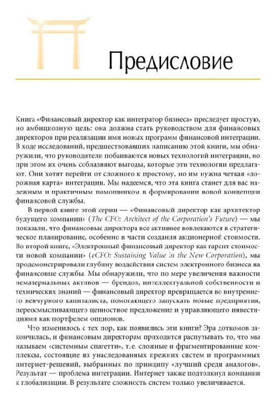 Иллюстрация 1 из 3 для Финансовый директор как интегратор бизнеса - Седрик, Шойерман | Лабиринт - книги. Источник: vybegasha