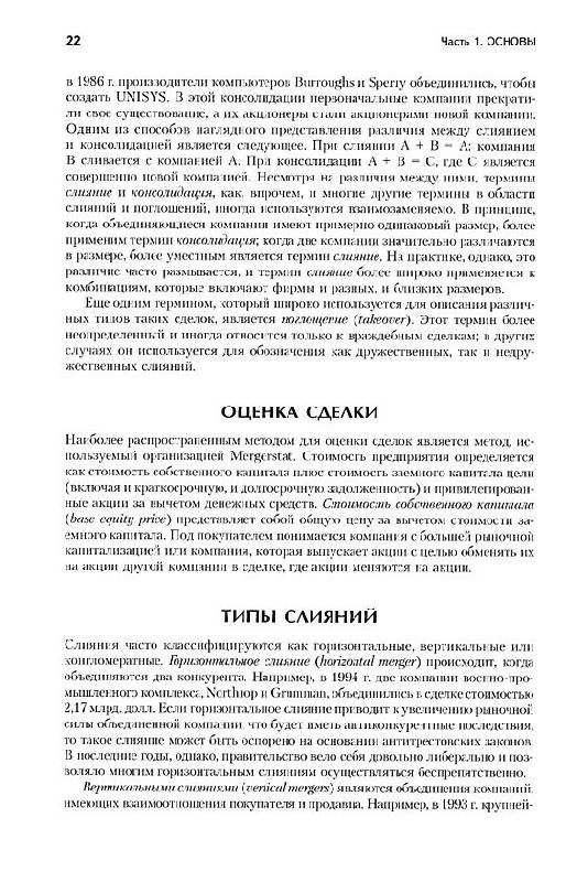 Иллюстрация 1 из 5 для Слияния, поглощения и реструктуризация компаний - Патрик Гохан | Лабиринт - книги. Источник: vybegasha