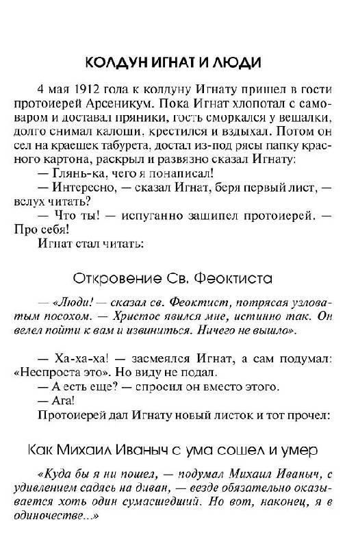 Иллюстрация 1 из 6 для Все рассказы - Виктор Пелевин | Лабиринт - книги. Источник: vybegasha