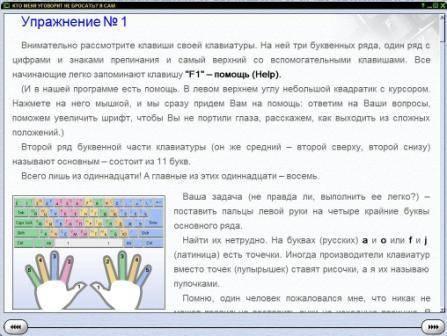 Иллюстрация 1 из 10 для Соло на клавиатуре. Версия 8.8 (CDpc) | Лабиринт - софт. Источник: Папи.рус