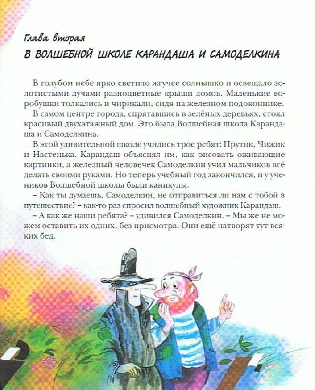 Иллюстрация 1 из 3 для Карандаш и Самоделкин в стране пирамид - Валентин Постников   Лабиринт - книги. Источник: Большая Берта