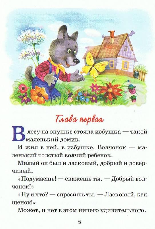 Иллюстрация 1 из 3 для Капитошка - Наталья Гузеева | Лабиринт - книги. Источник: Большая Берта