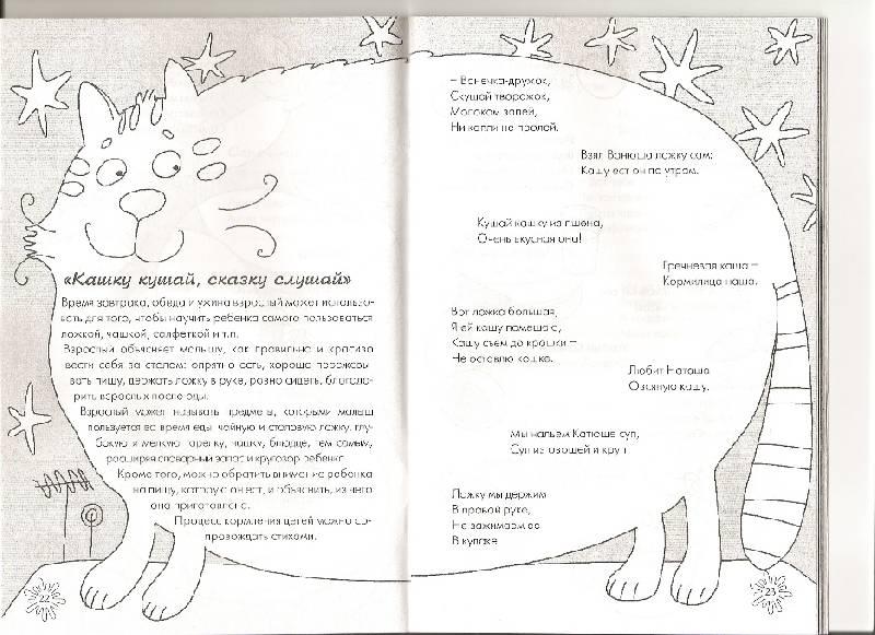 Иллюстрация 1 из 3 для Воспитание детей 2-4 лет. Сборник песенок и потешек - Татьяна Шорыгина   Лабиринт - книги. Источник: Марта