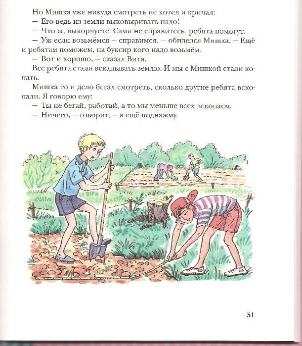 Иллюстрация 1 из 11 для Клякса - Николай Носов | Лабиринт - книги. Источник: Марта