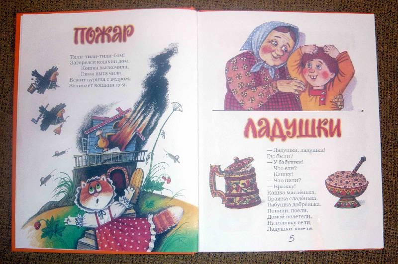 Иллюстрация 1 из 5 для Любимые загадки и потешки | Лабиринт - книги. Источник: Jull