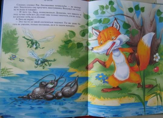Иллюстрация 1 из 18 для Лисичка-сестричка. Сказки о животных | Лабиринт - книги. Источник: Jennyver