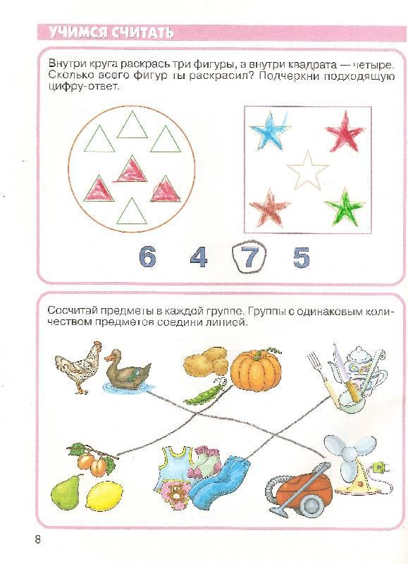Иллюстрация 1 из 4 для Готовимся к школе. Популярная методика игровых уроков. | Лабиринт - книги. Источник: ТОЧКА