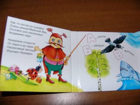 Иллюстрация 1 из 3 для Лесная академия - Сергей Михалков | Лабиринт - книги. Источник: Золотко