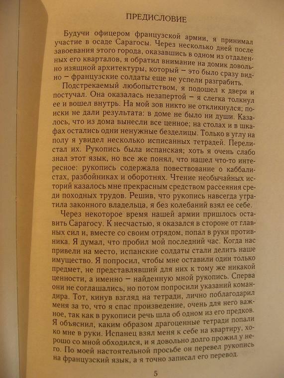 Иллюстрация 1 из 4 для Рукопись, найденная в Сарагосе - Ян Потоцкий   Лабиринт - книги. Источник: Krofa