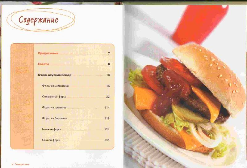 Иллюстрация 1 из 2 для Блюда из фарша. Просто, быстро, вкусно - Элизабет Бангерт | Лабиринт - книги. Источник: ТИО