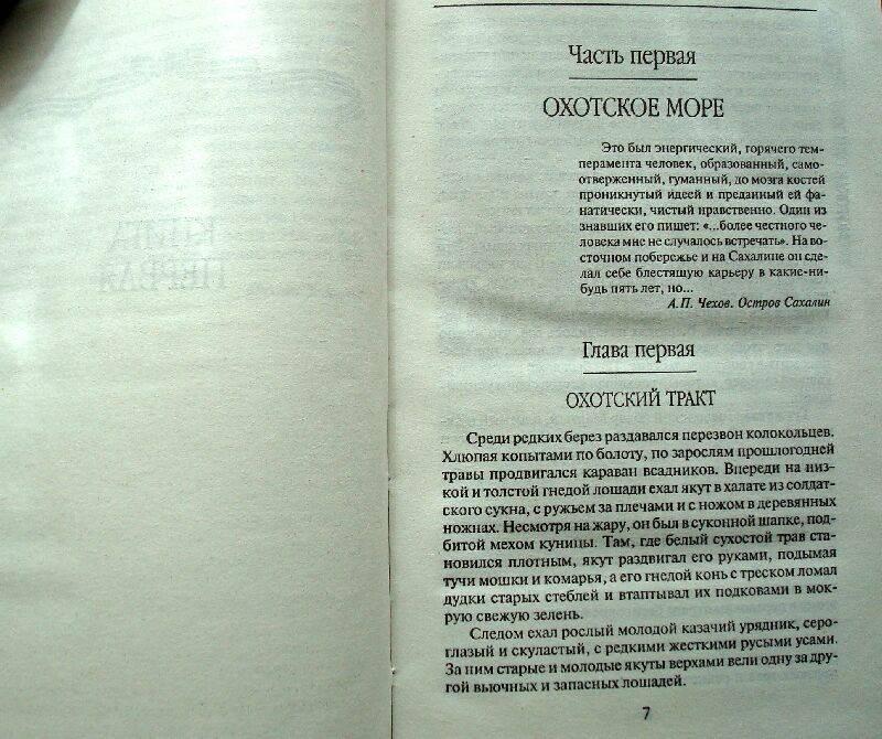 Иллюстрация 1 из 10 для Капитан Невельской. Книга вторая - Николай Задорнов | Лабиринт - книги. Источник: Мефи