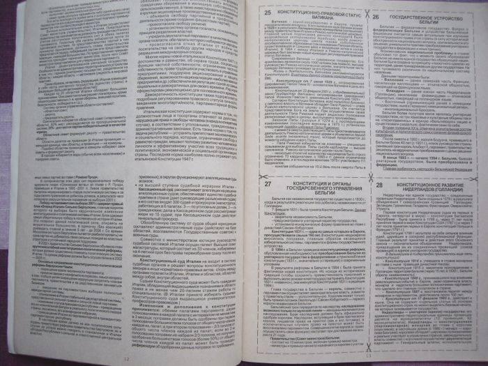 Иллюстрация 1 из 2 для Шпаргалка: Конституционное право зарубежных стран. Особенная часть. Экзаменационные ответы - Е.Л. Ларионова | Лабиринт - книги. Источник: enotniydrug