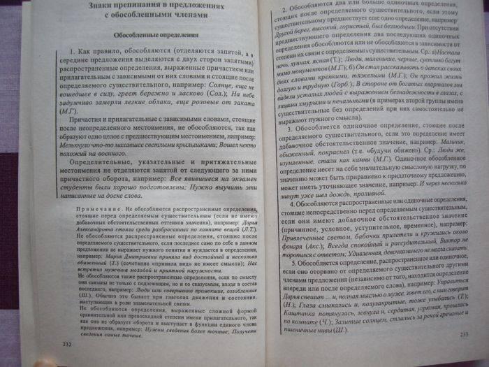 Решебник русский язык розенталь голуб решебник