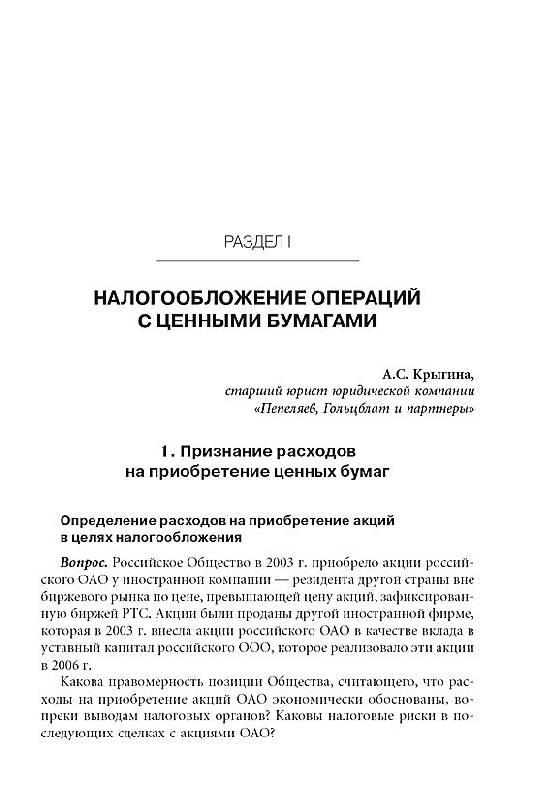 Иллюстрация 1 из 3 для Сделки с ценными бумагами - налоговые последствия   Лабиринт - книги. Источник: vybegasha