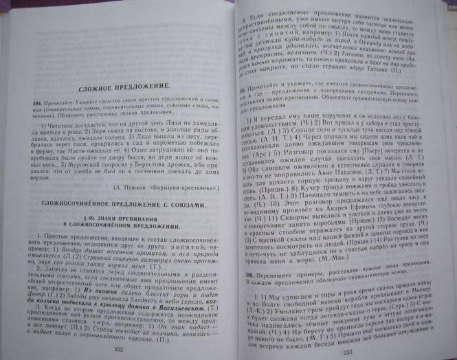 Языку русскому по занятий решебник старших в на классах для пособие