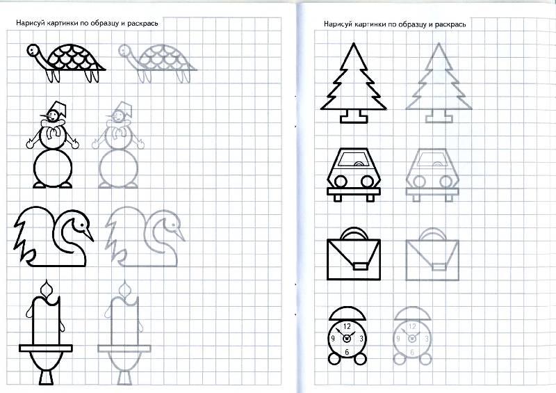 Рисунки для детей дорисуй