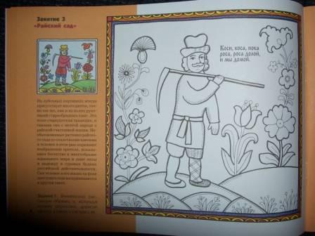 Рисунки к старинным книгам