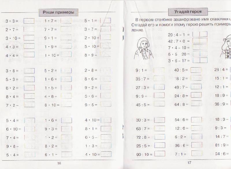 Тесты по математике на таблицу умножения онлайн 3 класс
