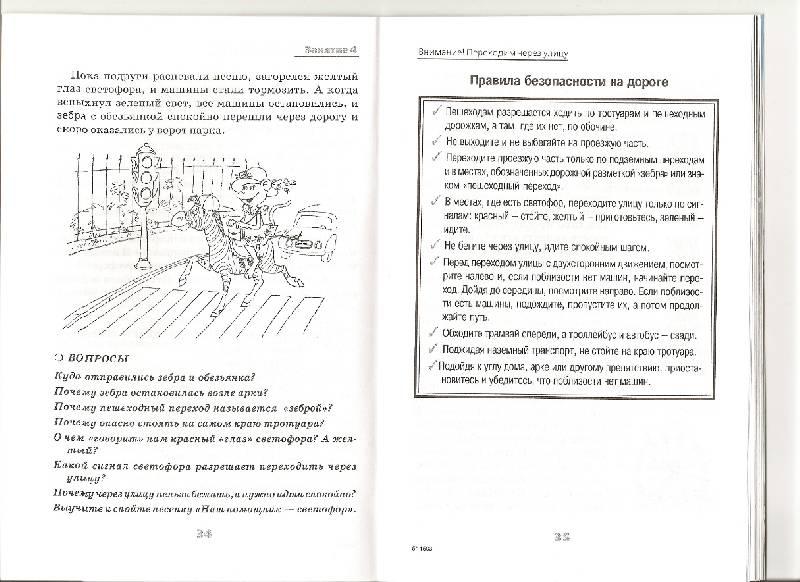 Иллюстрация 1 из 3 для Осторожные сказки. Безопасность для малышей - Татьяна Шорыгина | Лабиринт - книги. Источник: Марта