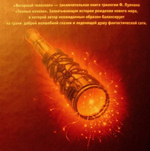 Иллюстрация 1 из 5 для Янтарный телескоп: Роман - Филип Пулман | Лабиринт - книги. Источник: Rumeur