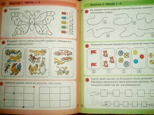 Иллюстрация 23 из 34 для Игралочка. Математика для детей 4-5 лет. Часть 2. ФГОС ДО - Петерсон, Кочемасова | Лабиринт - книги. Источник: Galia