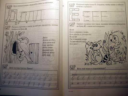 Иллюстрация 1 из 6 для Я учусь писать. Пропись для дошкольников - Инна Бельская | Лабиринт - книги. Источник: Galia