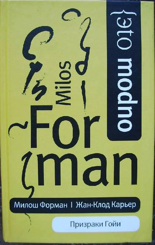 Иллюстрация 1 из 12 для Призраки Гойи: Роман - Форман, Карьер   Лабиринт - книги. Источник: Antonches