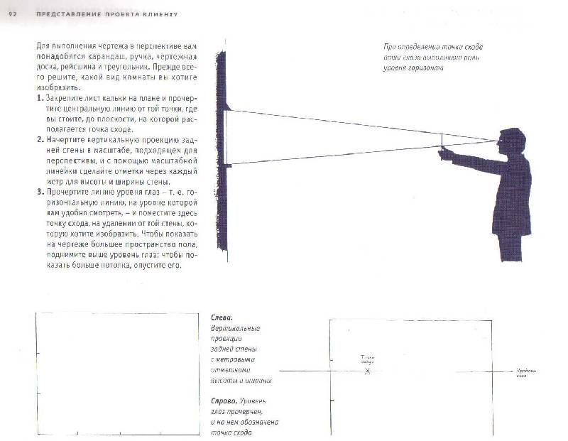 Иллюстрация 1 из 9 для Философия цвета в интерьере - Куллен, Уоррендер | Лабиринт - книги. Источник: Любительница книг