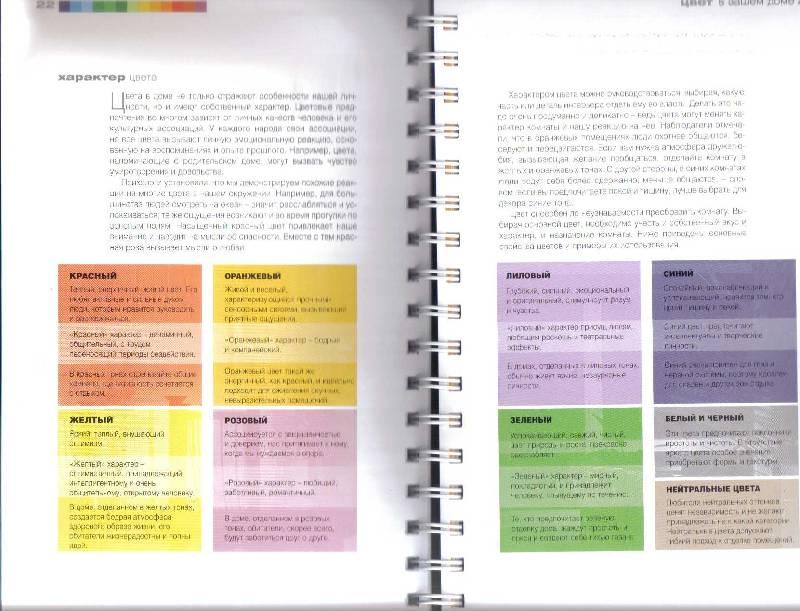 Иллюстрация 1 из 5 для Цвет в интерьере вашего дома. Более 65 000 визуальных сочетаний - Сюзи Кьяццари | Лабиринт - книги. Источник: Любительница книг