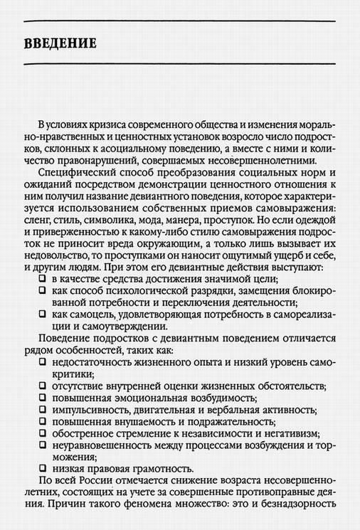 Иллюстрация 1 из 6 для Тренинг для подростков: профилактика асоциального поведения - Галина Макартычева | Лабиринт - книги. Источник: Panterra