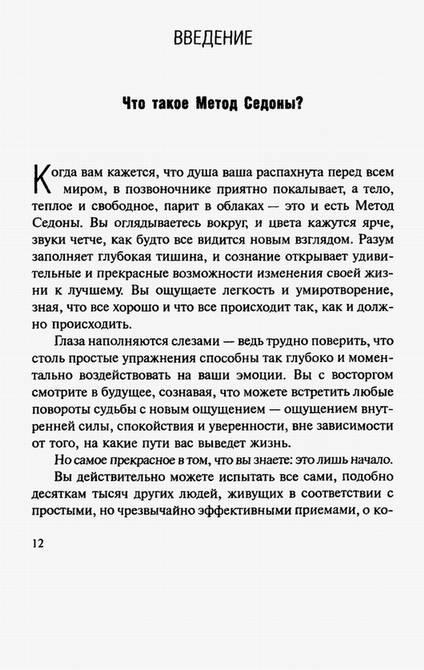 Иллюстрация 1 из 4 для Метод Седоны - Гейл Двоскин | Лабиринт - книги. Источник: Panterra